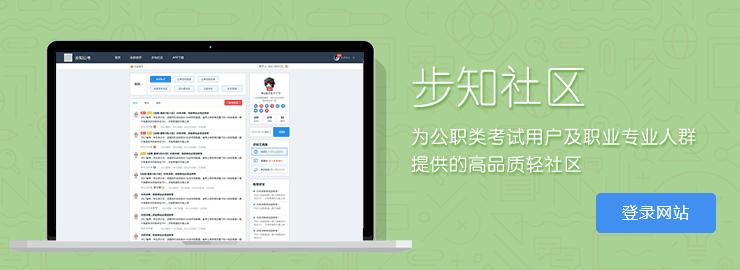 产品中心-步知社区.png